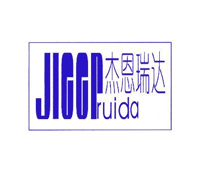 杰恩瑞达-JIEEPRUIDA