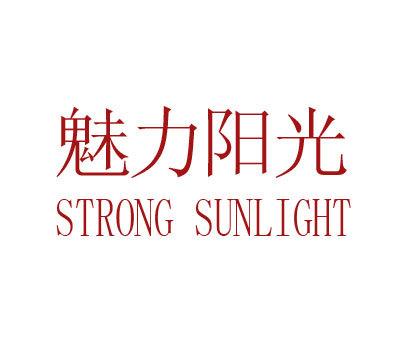魅力阳光-STRONGSUNLIGHT