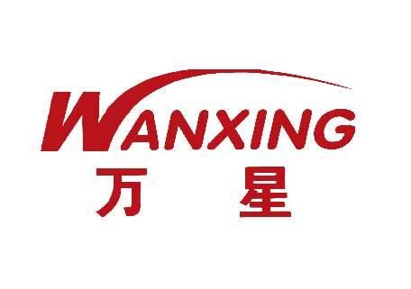 万星-WANXING