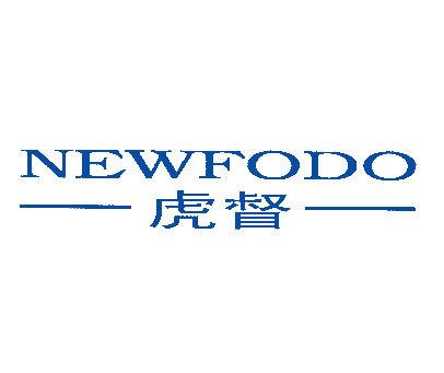 虎督-NEWFODO