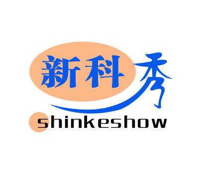 新科秀-SHINKESHOW