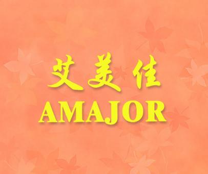艾美佳-AMAJOR