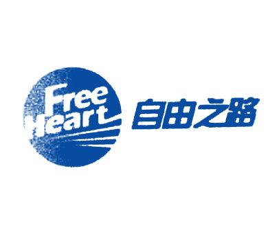 自由之路-FREEHEART