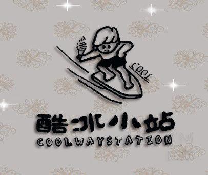 酷冰小站-COOLCOOLWAYSTATION