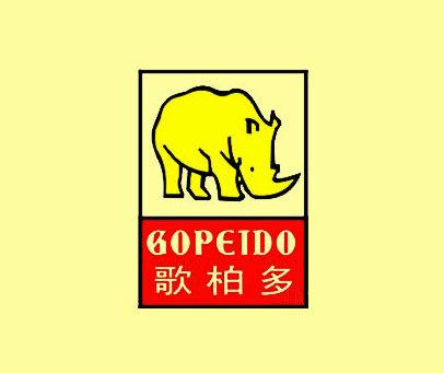 歌柏多-GOPEIDO