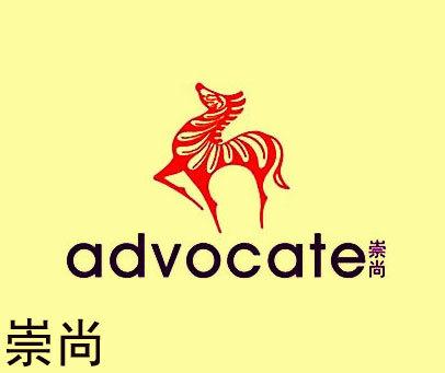 崇尚-ADVOCATE