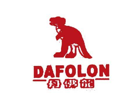 丹佛龙-DAFOLON