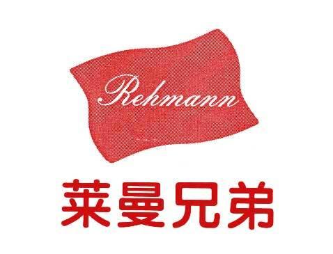 莱曼兄弟-REHMANN