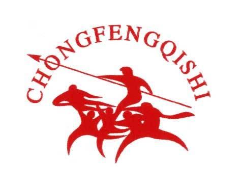 CHONGFENGQISHI