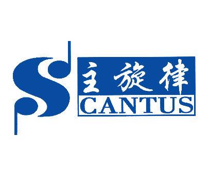 主旋律-S-CANTUS