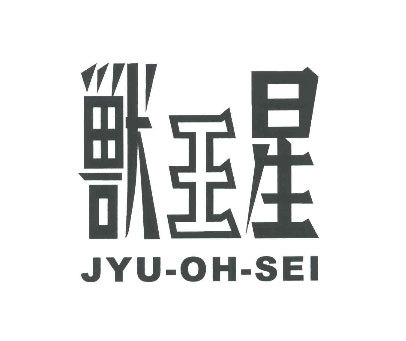兽王星-JYUOHSEI