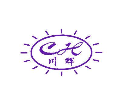 川辉-CH