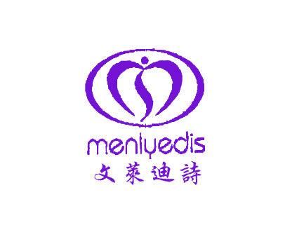 文莱迪诗-MENLYEDIS