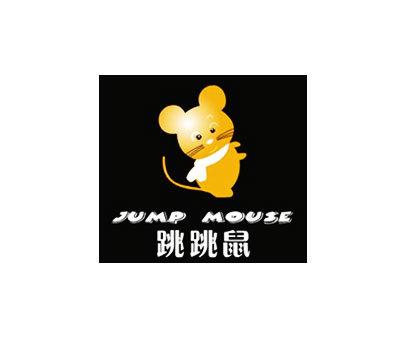 跳跳鼠-JUMPMOUSE