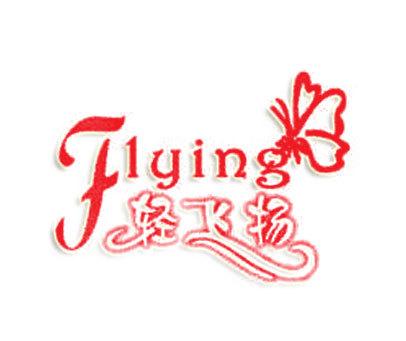 轻飞扬-FLYING