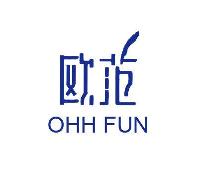 欧范-OHHFUN