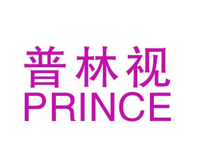 普林视-PRINCE