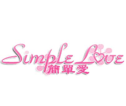简单爱-SIMPLELOVE
