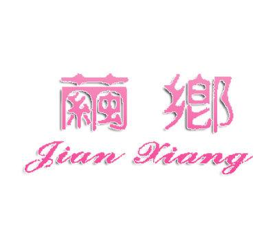 茧乡-JIANXIANG
