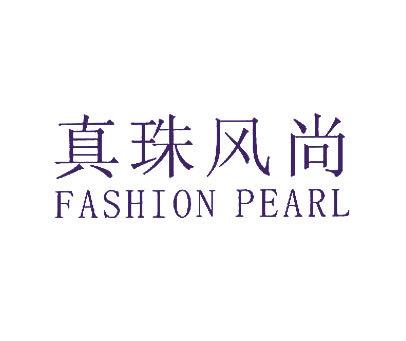 真珠风尚-FASHIONPEARL