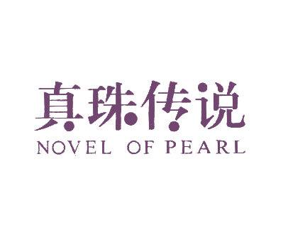 真珠传说-NOVELOFPEARL