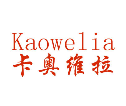 卡奥维拉-KAOWELIA