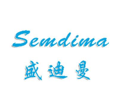 盛迪曼-SEMDIMA