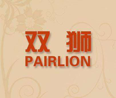 双狮-PAIRLION