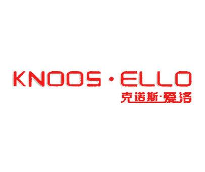 克诺斯·爱洛-KNOOS.ELLO