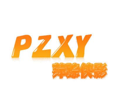 萍踪侠影-PZXY