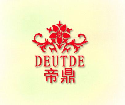 帝鼎-DEUTDE