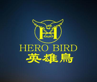 英雄鸟-HEROBIRD