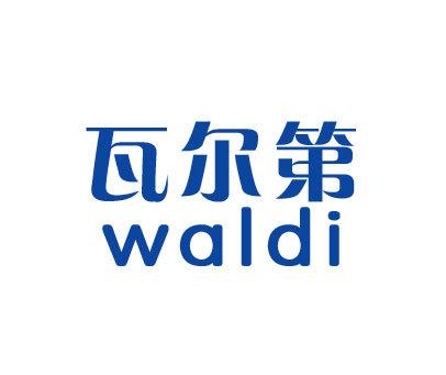 瓦尔第-WALDI