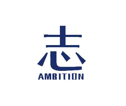志-AMBITION
