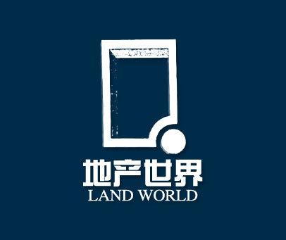 地产世界-LANDWORLD