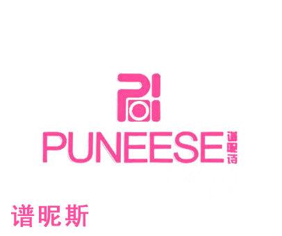 谱昵斯-POL-PUNEESE
