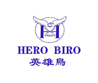 英雄鸟-H-HEROBIRD
