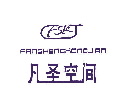 凡圣空间-FSKJ