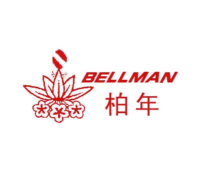 柏年-BELLMAN