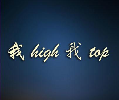 我我-TOP-HIGH