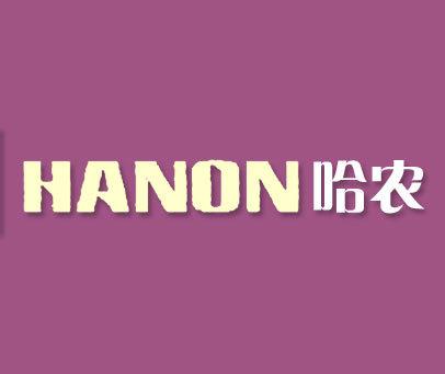 哈农-HANON