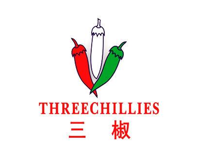 三椒-THREECHILLIES