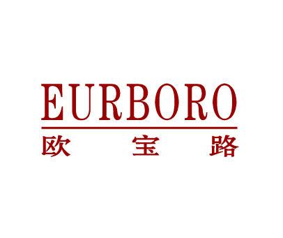 欧宝路-EURBORO