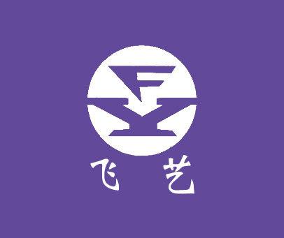 飞艺-FY