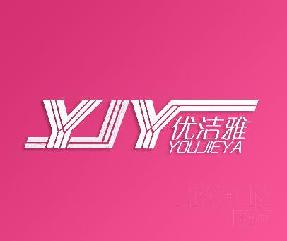 优洁雅-YJY