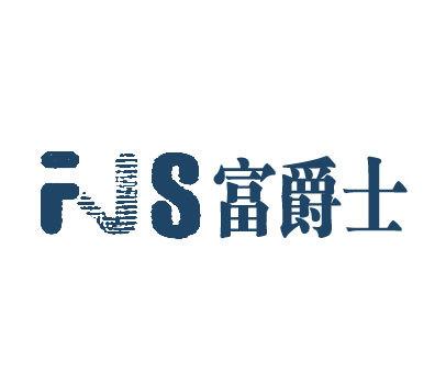 富爵士-FJS