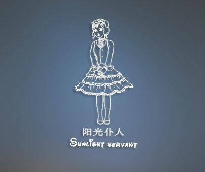 阳光仆人-SUNLIGHTSERVANT