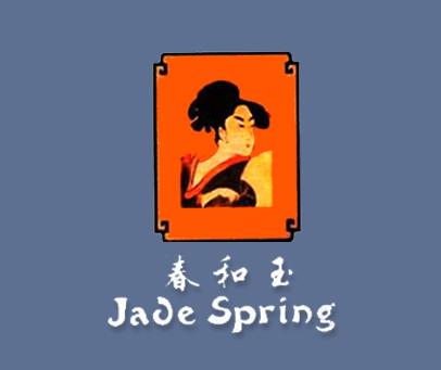 春和玉-JADESPRING