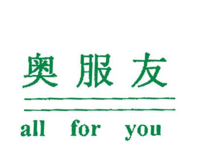 奥服友-ALLFORYOU