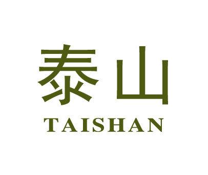 泰山-TAISHAN